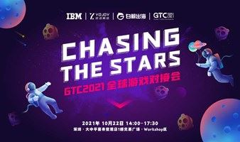 GTC2021全球流量大会—CHASING THE STARS全球游戏对接会