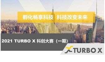 孵化畅享科技 科技改变未来--2021 TURBO X 科创大赛(一期)