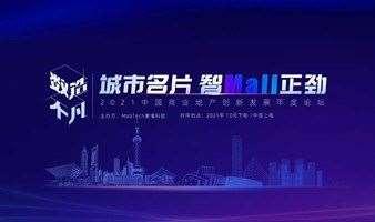 数造不凡 智Mall正劲 | 2021中国商业地产创新发展年度论坛