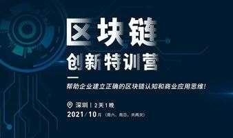 2021区块链创新特训营(2天1晚)——帮助企业搭建区块链商业应用思维