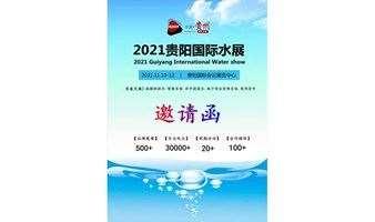 2021城镇水务展览会-中国贵阳(西南)城镇供排水及水处理展览会
