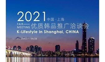 中国●上海—2021优质韩品推广洽谈会