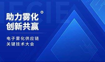 IECIE电子雾化供应链关键技术大会
