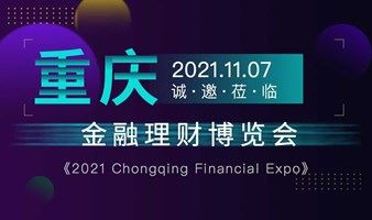 2021 重庆金融理财博览会