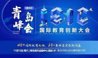 IEIC国际教育创新大会 · 青岛站