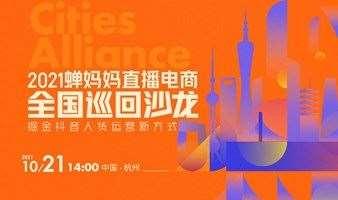 2021蝉妈妈直播电商全国巡回沙龙——杭州站