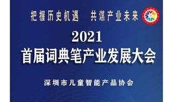 2021首届中国词典笔产业发展大会