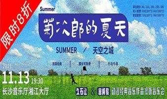 【长沙】Summer《菊次郎的夏天》久石让&宫崎骏动漫经典音乐作品视听音乐会