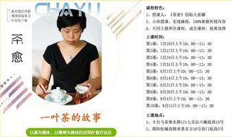 《茶愈》以茶为载体的自我觉察之旅