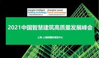 2021中国智慧建筑高质量发展峰会