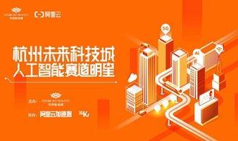 杭州未来科技城人工智能赛道明星全球开启