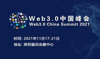 Web3.0中国峰会深圳站