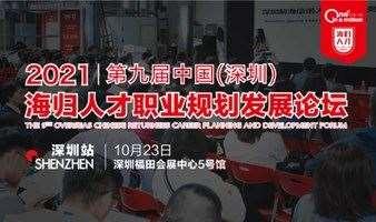 2021第九届海归人才职业规划发展论坛(深圳站)