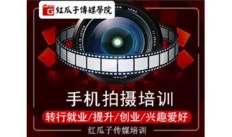 深圳线下手机拍摄培训/短视频拍摄