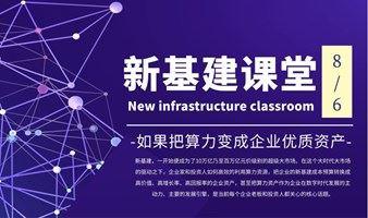 第二期新基建课堂(深圳)