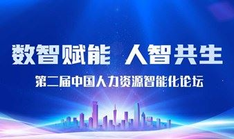 【预告】第二届中国人力资源智能化论坛