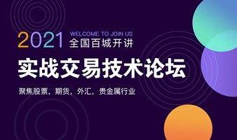 2021实战交易技术论坛(重庆)