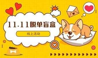 """11.11 """"单身节""""线上相亲交友脱单盲盒!(限上海)"""