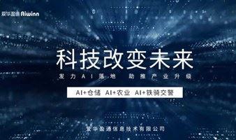 2021高交会沙龙——AI+行业应用专题分享互动