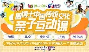 【北京】圈博士中国传统文化亲子互动课——第二期