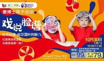 【北京】戏说脸谱——感受国粹的魅力