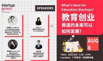 教育创业赛道的未来WHAT'S NEXT FOR EDU STARTUPS | Startup Grind广州 8月活动