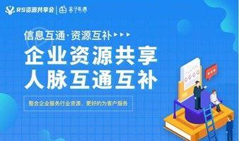 ToB行业资源对接&交流局【下午茶2期】
