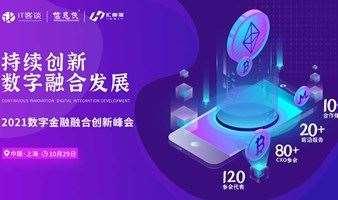 2021数字金融创新峰会