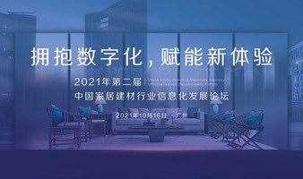 2021年第二届中国家居建材行业信息化发展论坛