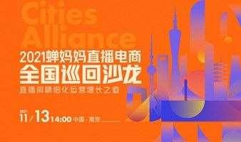 2021蝉妈妈直播电商全国巡回沙龙—— 南京站