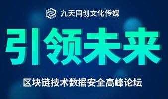 引领未来 | 区块链技术与数据安全高峰论坛