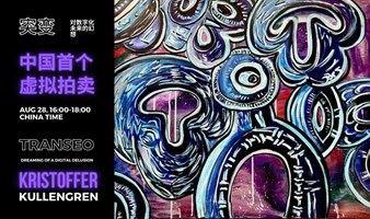 艺术拍卖   瑞典艺术家Kristoffer Kullengren 全球首个虚拟个展Transeo《突变》精品拍卖会
