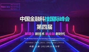 第四届中国金融科技国际峰会