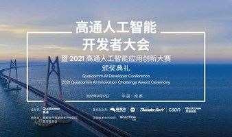 2021高通人工智能开发者大会