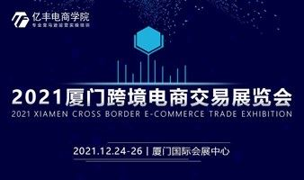 12月24日-12月26日展会|2021厦门跨境电商交易展览会