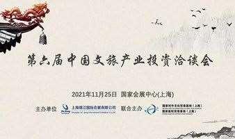 第六届中国文旅产业投资洽谈会