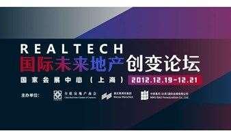 国际未来地产创变论坛 RealTech Creator Forum 2021