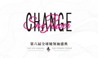 """Change""2021第六届全球她领袖年度盛典"