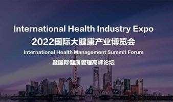 2022国际大健康产业博览会