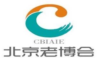 2021北京国际智慧养老产业展览会