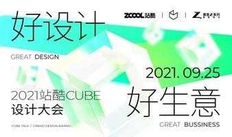 2021站酷CUBE设计大会 | 好设计好生意 - 站酷(ZCOOL)