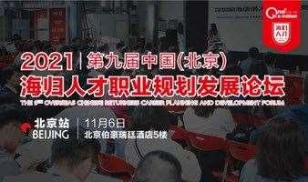 2021第九届海归人才职业规划发展论坛(北京站)
