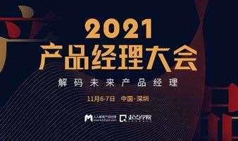 2021产品经理大会深圳站开启预售 产品经理年终聚会,800+实战派齐聚,解码产品经理未来