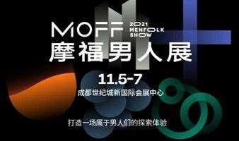 2021MOFF摩福男人展(成都)