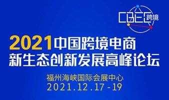 2021中国跨境电商新生态创新发展高峰论坛