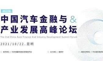 【汽车金融论坛】第2届中国汽车金融与产业发展500人行业高峰论坛,火热报名中