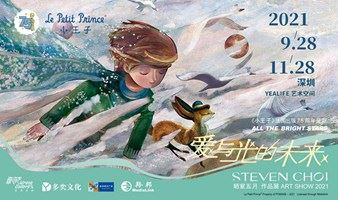 爱与光的未来:小王子75周年新版绘本画展