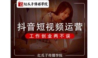 深圳抖音短视频运营线下培训