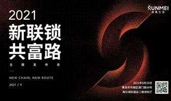 """2021""""新联锁·共富路""""主题发布会"""