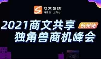 《2021独角兽商机峰会》杭州站,找好项目来这里!